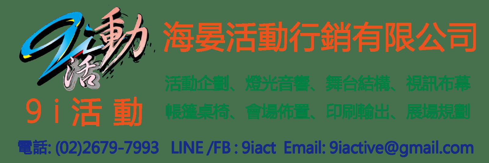 9i活動-海晏活動行銷有限公司