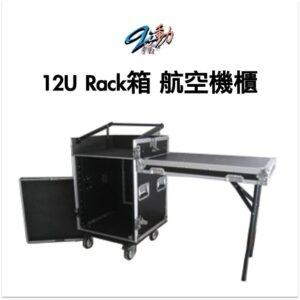 12U機櫃航空箱三門單層箱音響_帶一工作台