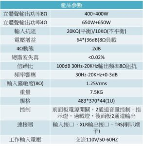 1U 舞台表演專業D類放大機 450W大功率